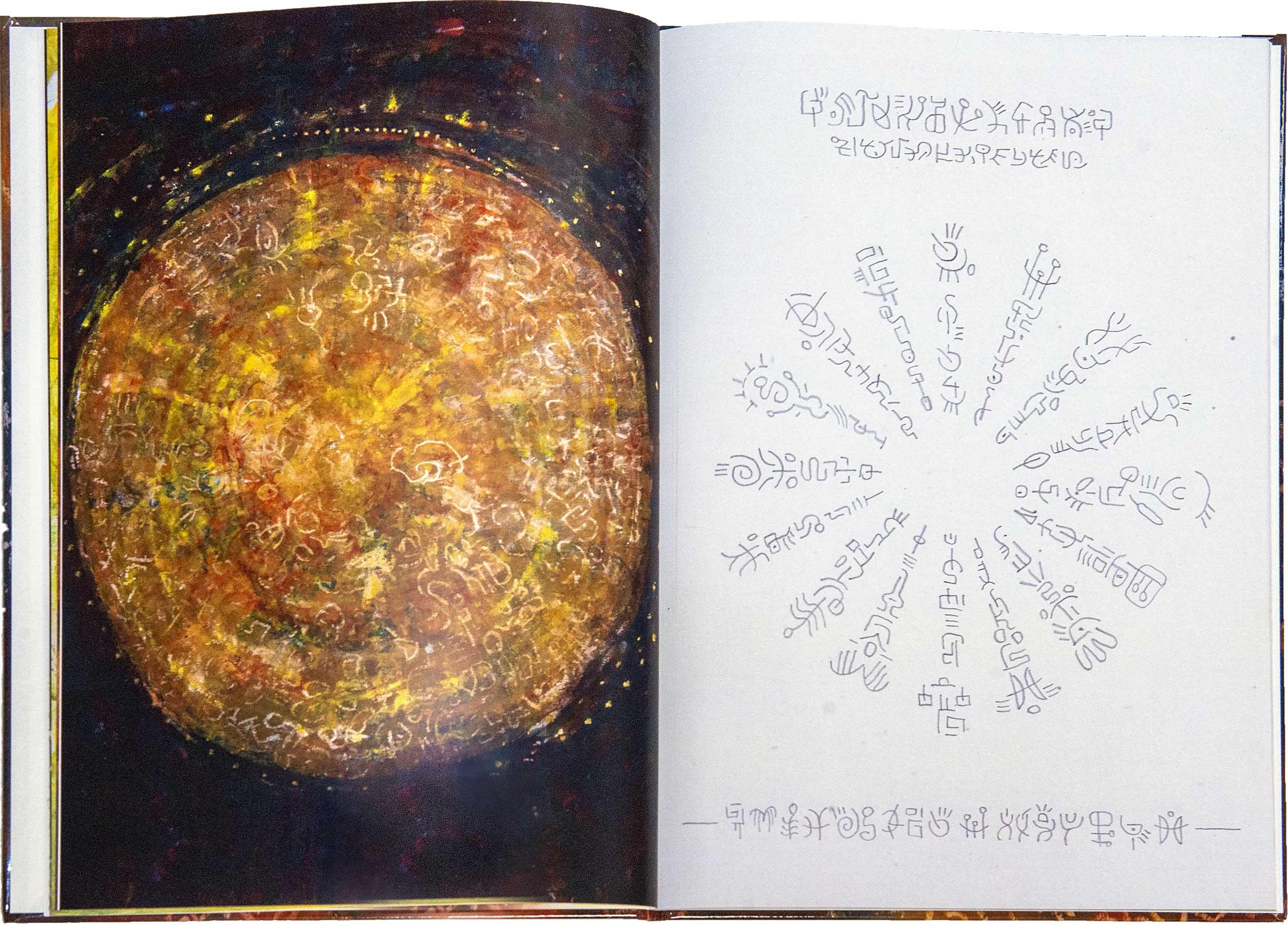 """Doppelseite 16/17 aus dem Buch """"Orm-Art – Vorlagen zur Intuition"""""""